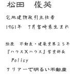 松田名刺.jpg